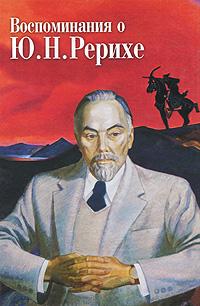 Воспоминания о Ю. Н. Рерихе