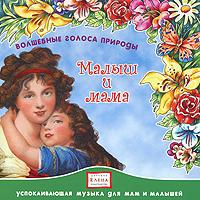 Zakazat.ru Волшебные голоса природы. Малыш и мама