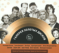 Галерея золотых дисков Международная Книга Музыка