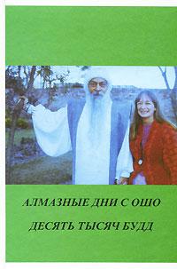 Алмазные дни с Ошо. Десять тысяч Будд