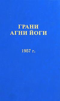 Грани Агни Йоги. 1957 г.
