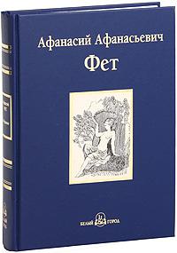 А. А. Фет А. А. Фет. Избранное фет а а а фет стихотворения миниатюрное издание