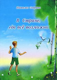 Наталия Спирина В стране, где все возможно говорящие книжки умка говорящая книга pop pixie приключения в волшебной стране