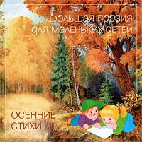 Zakazat.ru: Осенние стихи