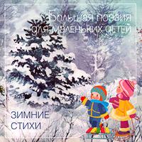 Зимние стихи.