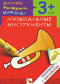 Наталья Мигунова Музыкальные инструменты. Раскраска с наклейками. Для детей 3-5 лет музыкальные инструменты для детей в н новгороде