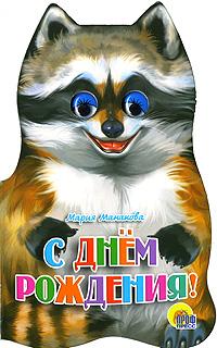 Мария Манакова С днем рождения! с днем рождения иллюстр