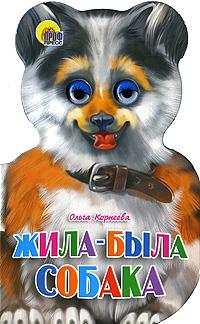 Ольга Корнеева Жила-была собака яворская и кв жила была собака