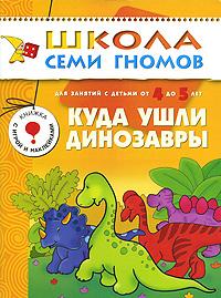 Куда ушли динозавры. Для занятий с детьми 4-5 лет