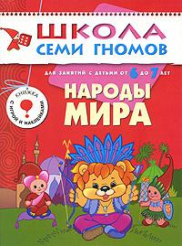Д. Денисова Народы мира. Для занятий с детьми 6-7 лет