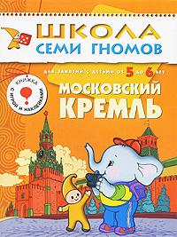 Московский Кремль. Для занятий с детьми 5-6 лет