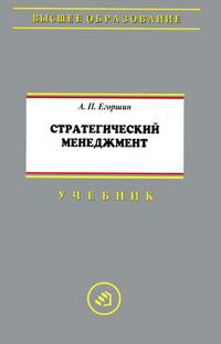 А. П. Егоршин Стратегический менеджмент