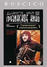 Он убивать не хотел колычев владимир григорьевич никто не хотел убивать