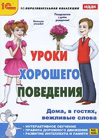 Zakazat.ru Уроки хорошего поведения. Дома, в гостях, вежливые слова