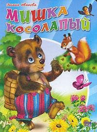 цена Оксана Иванова Мишка косолапый