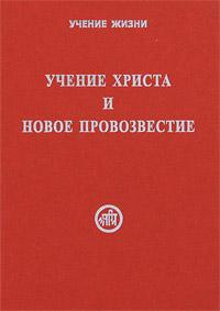 Учение Христа и Новое Провозвестие агни йога учение живой этики 4 е изд