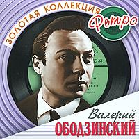 Валерий Ободзинский. Золотая коллекция. Ретро (2 СD)