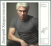 Дмитрий Хворостовский. Том 2. Passione Di Napoli (коллекционное издание)