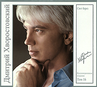 Дмитрий Хворостовский. Том 16. Свет берез (коллекционное издание)