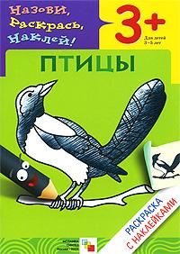 Лариса Бурмистрова,Виктор Мороз Птицы. Раскраска с наклейками. Для детей 3-5 лет