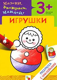 Игрушки. Раскраска с наклейками. Для детей 3-5 лет игрушки для детей