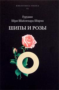 Шипы и розы. Гуруджи Шри Шайлендра Шарма