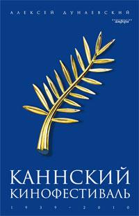 Алексей Дунаевский Каннский кинофестиваль. 1939-2010