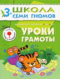 купить Дарья Денисова Уроки грамоты. Для занятий с детьми от 3 до 4 лет по цене 105 рублей