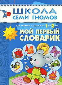 Д. Денисова Мой первый словарик. Для занятий с детьми от 1 до 2 лет школа 7 гномов второй год обучения мой первый словарик 1 2 года