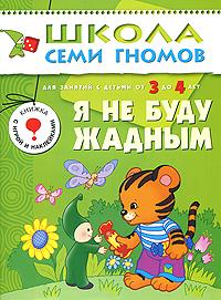 купить Л. Бурмистрова Я не буду жадным. Для занятий с детьми от 3 до 4 лет по цене 113 рублей