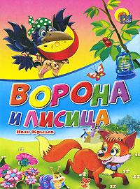 Иван Крылов Ворона и лисица полет ворона