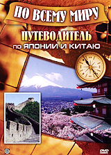 Путеводитель по Японии и Китаю бинокль galileo 28x50