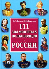 В. А. Вилков, Е. Н. Пакалина 111 самых знаменитых полководцев России 100 самых знаменитых концертов mp3