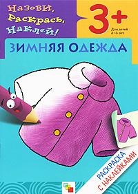 Наталья Мигунова Зимняя одежда. Раскраска с наклейками. Для детей 3-5 лет зимняя резина на оку в москве