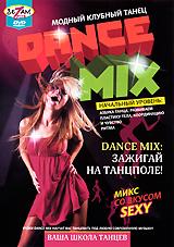 Как научиться танцевать, если не знаешь, какой танец выбрать - нравятся все? Вы можете научиться разным стилям - не надо выбирать какой-то один, когда есть Dance Mix!Dance Mix - это смесь различных современных танцевальных направлений: латино, джаз-модерн, поп, рок-н-ролл и др. Музыка non-stop, танцы non-stop... Заканчивается одна мелодия, начинается новая, уже в другом стиле, а вы продолжаете танцевать. Мечта? Уроки Dance Mix научат вас танцевать под любую современную музыку! Что включает урок Dance Mix?  Во-первых: аэробную нагрузку. Именно при такой частоте пульса (более 100 ударов в минуту) наиболее интенсивно сгорает жир. Dance Mix поможет укрепить мышцы ног, развить отличную координацию движений, пластику тела и чувство ритма.Во-вторых: обучение танцевальным движениям. Dance Mix намного живее, разнообразнее и эмоциональнее по форме, чем просто спортивные упражнения. Вы научитесь танцевать с чувственностью, совершенно по-иному выражая красоту тела.В результате: пластичное тело, подтянутые мышцы, хорошая растяжка, правильная осанка, красивая походка, хорошее настроение! И, конечно, умение танцевать! Dance Mix зажигателен так же, как смесь специй! Добавьте остроты ощущениям: танцуя, вы будете ловить на себе восхищенные взгляды в ответ на каждое ваше движение!    Для новичков: наработайте свою танцевальную базу до автоматизма - и вы всегда будете чувствовать себя раскованно и уверенно в танце! Этот курс - превосходное начало обучения модным клубным танцам.