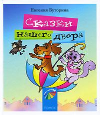 Евгения Буторина Сказки нашего двора евгений валерьевич лалетин мальчишки нашего двора