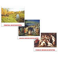 Вундеркинд с пеленок Обучающие карточки Шедевры художников набор обучающих карточек мини 40 numbers числа вундеркинд с пеленок