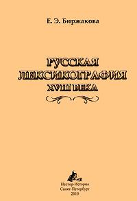 Е. Э. Биржакова Русская лексикография XVIII века