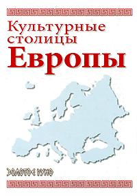Культурные столицы Европы