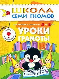А. Дорофеева Уроки грамоты. Для занятий с детьми от 4 до 5 лет анита грабось острова раскраска для мечтателей от 5 до 105 лет