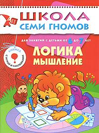 А. Дорофеева Логика, мышление. Для занятий с детьми от 6 до 7 лет логические задачи 3 6 лет