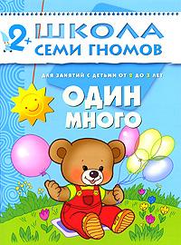 Дарья Денисова Один-много. Для занятий с детьми от 2 до 3 лет дарья денисова какие бывают профессии для занятий с детьми от 2 до 3 лет