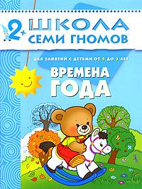 Дарья Денисова Времена года. Для занятий с детьми от 2 до 3 лет дарья денисова какие бывают профессии для занятий с детьми от 2 до 3 лет