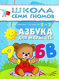 Дарья Денисова Азбука для малышей. Для занятий с детьми от 2 до 3 лет дарья денисова какие бывают профессии для занятий с детьми от 2 до 3 лет