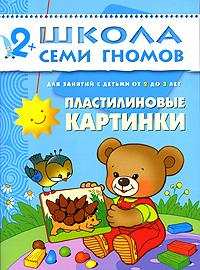Е. Янушко, А. Андреева Пластилиновые картинки. Для занятий  детьми от 2 до 3 лет