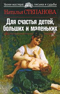 Наталья Степанова Для счастья детей, больших и маленьких цена