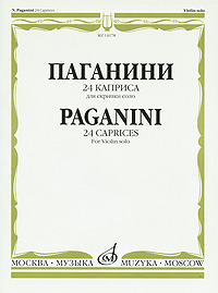 24 каприса для скрипки соло / 24 Caprices: For Violin Solo