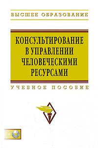 Консультирование в управлении человеческими ресурсами (+ CD-ROM)
