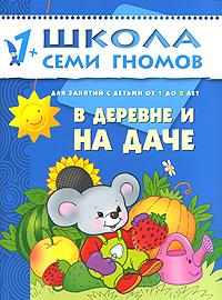 Дарья Денисова В деревне и на даче. Для занятий с детьми от 1 до 2 лет куплю дом в деревне ярославское направление до 60 км от мкад