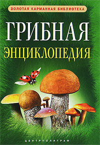 Грибная энциклопедия галлюциногенные грибы где купить
